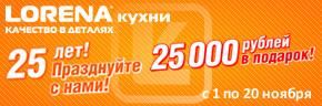 25 ���- ������ 25 000 ������
