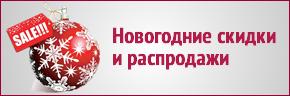 Новогодние скидки в лучших салонах Екатеринбурга