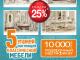 10 000 рублей на покупки от мебельного центра «Мартин»